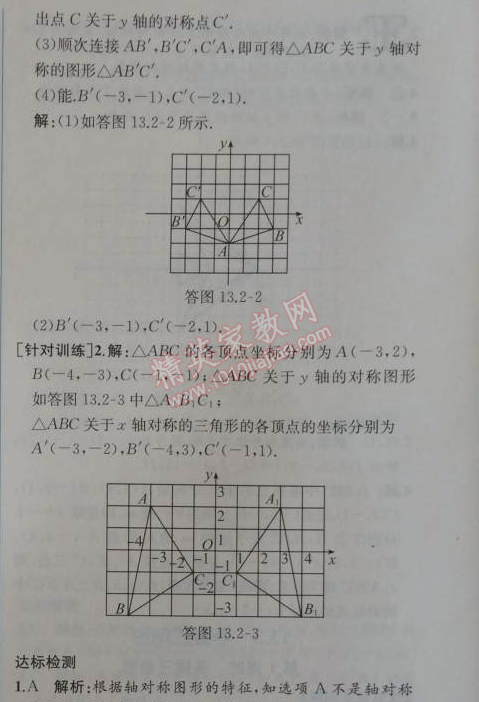 2014年同步导学案课时练八年级数学上册人教版13.2