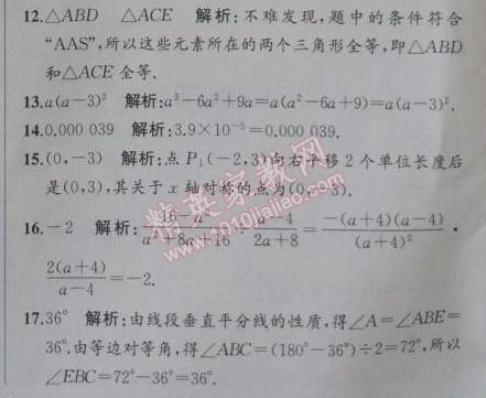 2014年同步导学案课时练八年级数学上册人教版期末检测卷