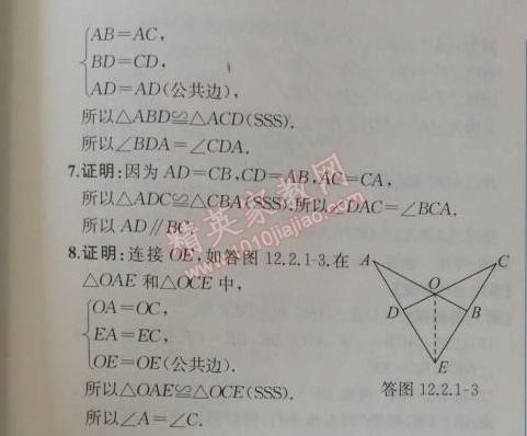2014年同步导学案课时练八年级数学上册人教版12.2第一课时
