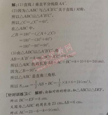 2014年同步导学案课时练八年级数学上册人教版13.1第一课时