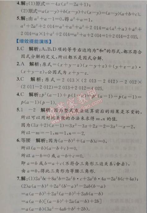2014年同步导学案课时练八年级数学上册人教版14.3第一课时