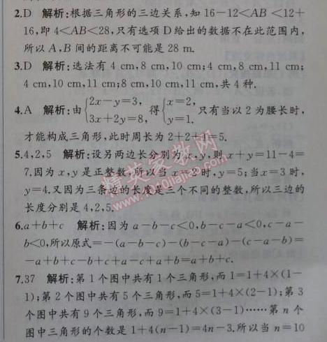 2014年同步导学案课时练八年级数学上册人教版11.1第一课时