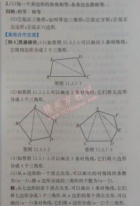 2014年同步导学案课时练八年级数学上册人教版11.3第一课时