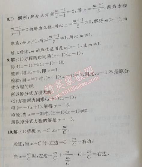 2014年同步导学案课时练八年级数学上册人教版15.3第一课时