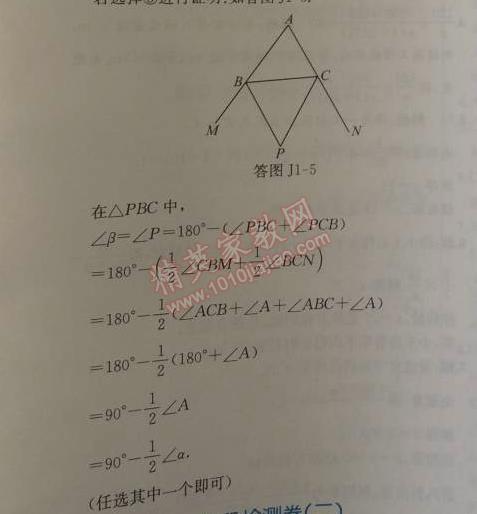 2014年同步导学案课时练八年级数学上册人教版阶段检测卷一