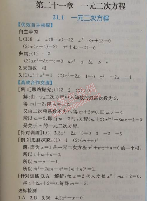 2014年同步导学案课时练九年级数学上册人教版1