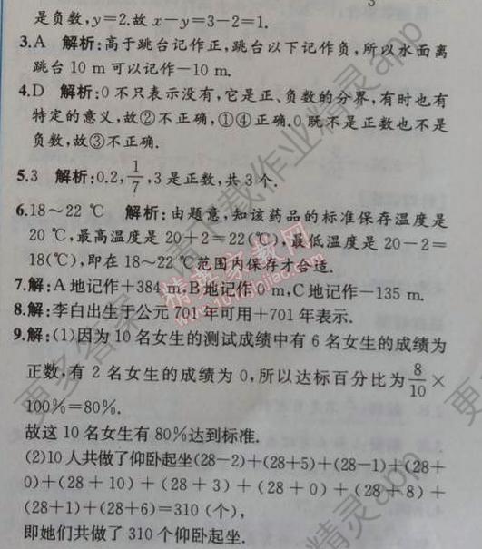 2014年同步导学案课时练七年级数学上册人教版 第一章1.1
