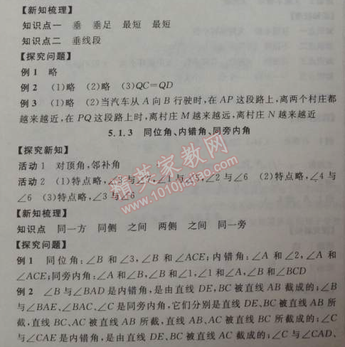 2014年全品学练考七年级数学下册人教版5.1