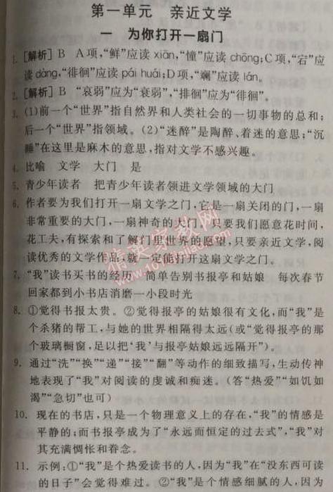 2014年全品作业本七年级语文上册苏教版1
