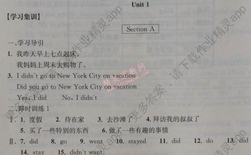 2014年长江作业本同步练习册八年级英语上册人教版 1单元1