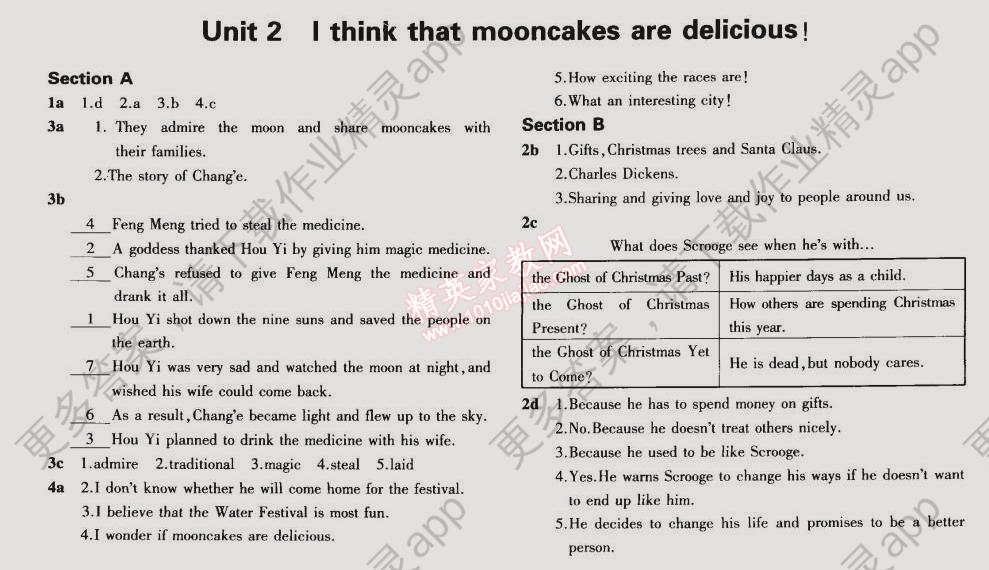 课本人教版九年级英语全一册答案图片