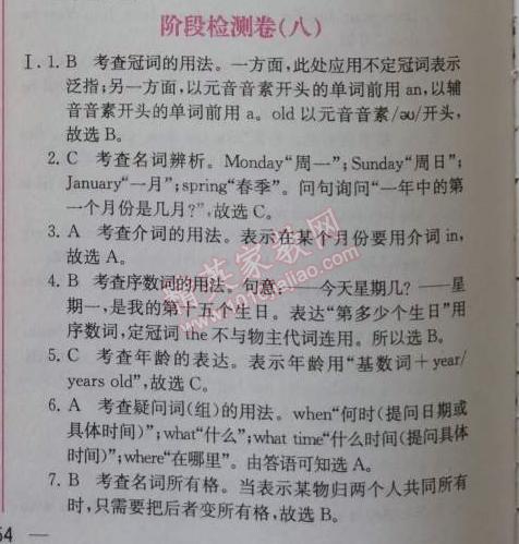 2014年同步导学案课时练七年级英语上册人教版57