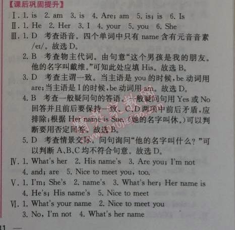 2014年同步导学案课时练七年级英语上册人教版9