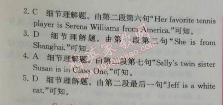 2014年同步导学案课时练七年级英语上册人教版51