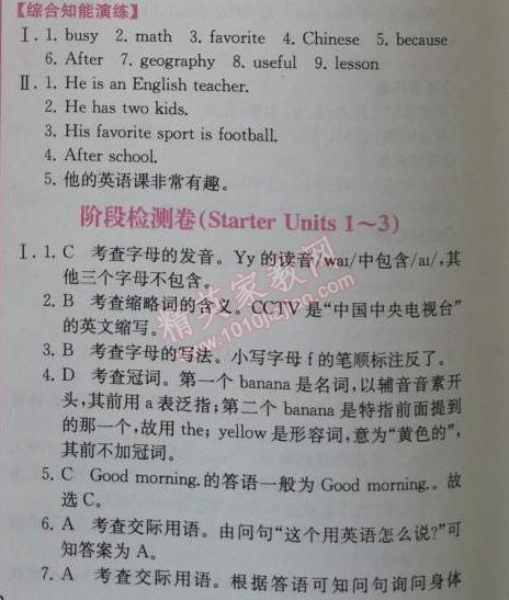 2014年同步导学案课时练七年级英语上册人教版53