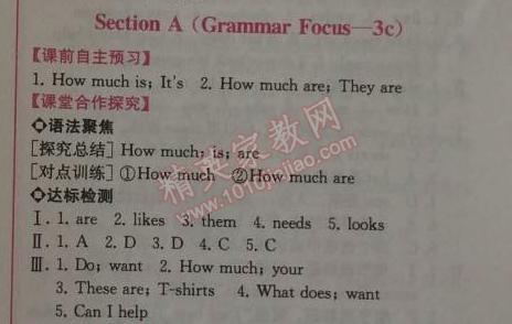 2014年同步导学案课时练七年级英语上册人教版40