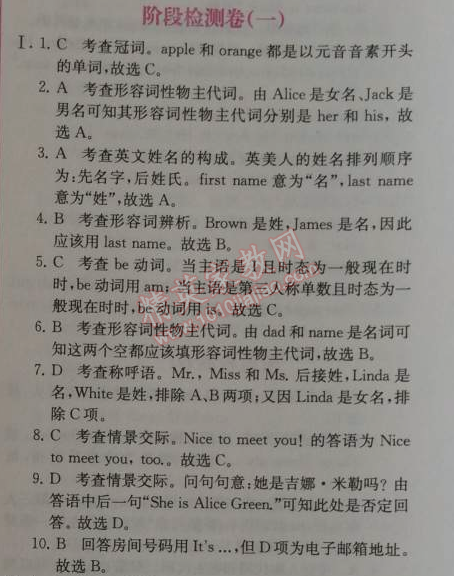 2014年同步导学案课时练七年级英语上册人教版54