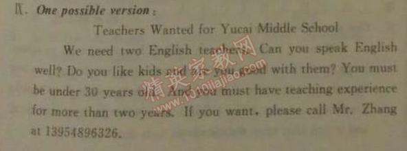 2014年全品作业本七年级英语下册新课标人教版1单元