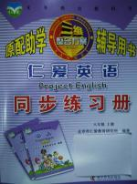 八年级上册英语同步练习册答案