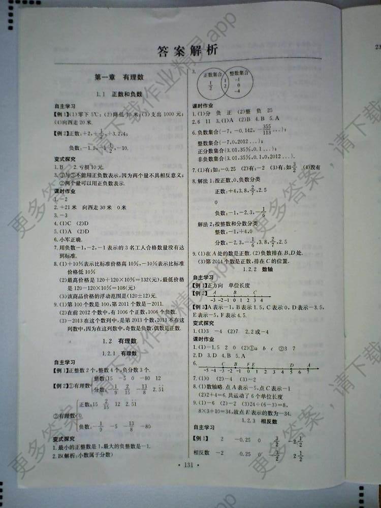 长江全能学案同步练习册七年级数学上册人教版 第1页