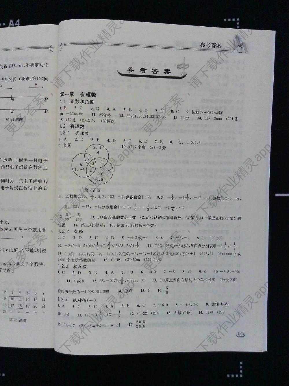 2015长江作业本同步练习册七年级数学上册人教版 第1页