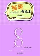2016春江西教育出版社八年级下册英语作业本人教版答案