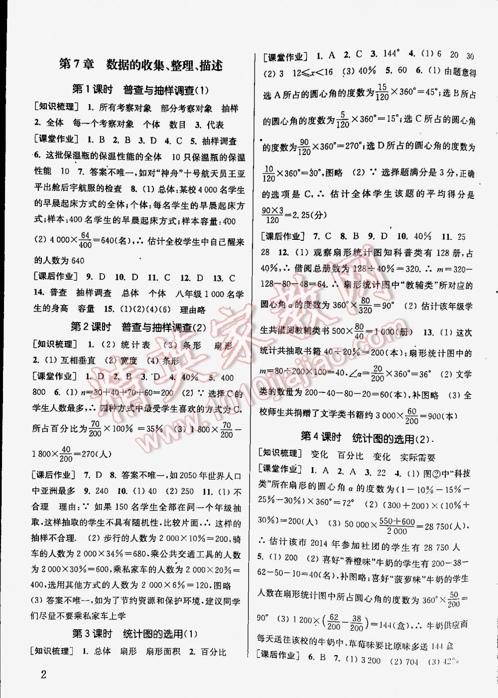 2016年通城学典课时作业本八年级数学下册江苏版第1页