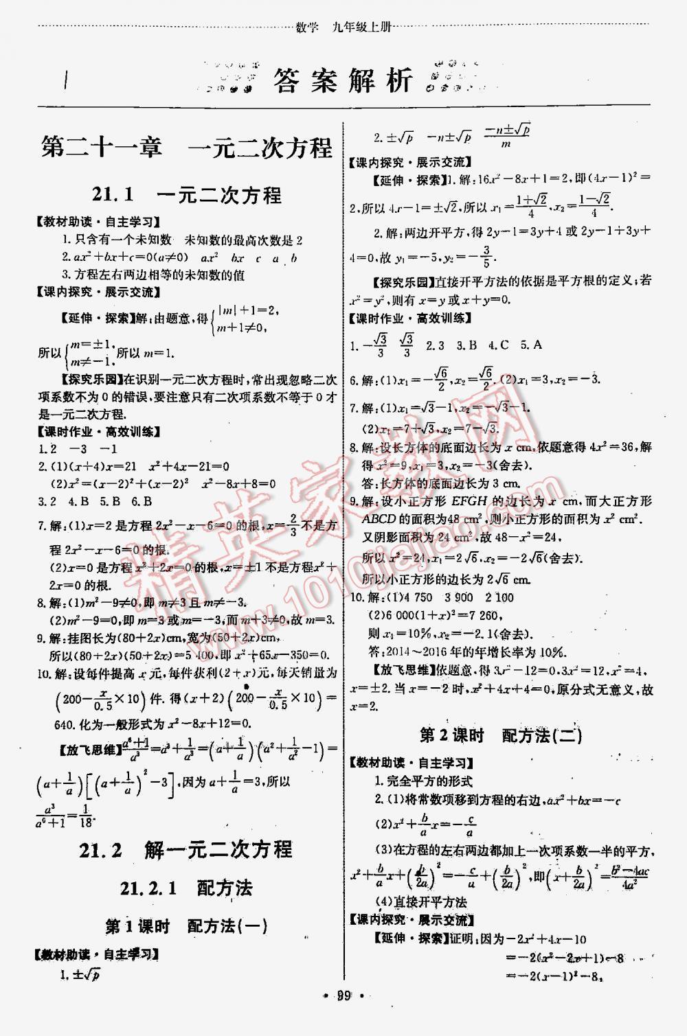 2015年能力培养与测试九年级数学上册人教版第1页