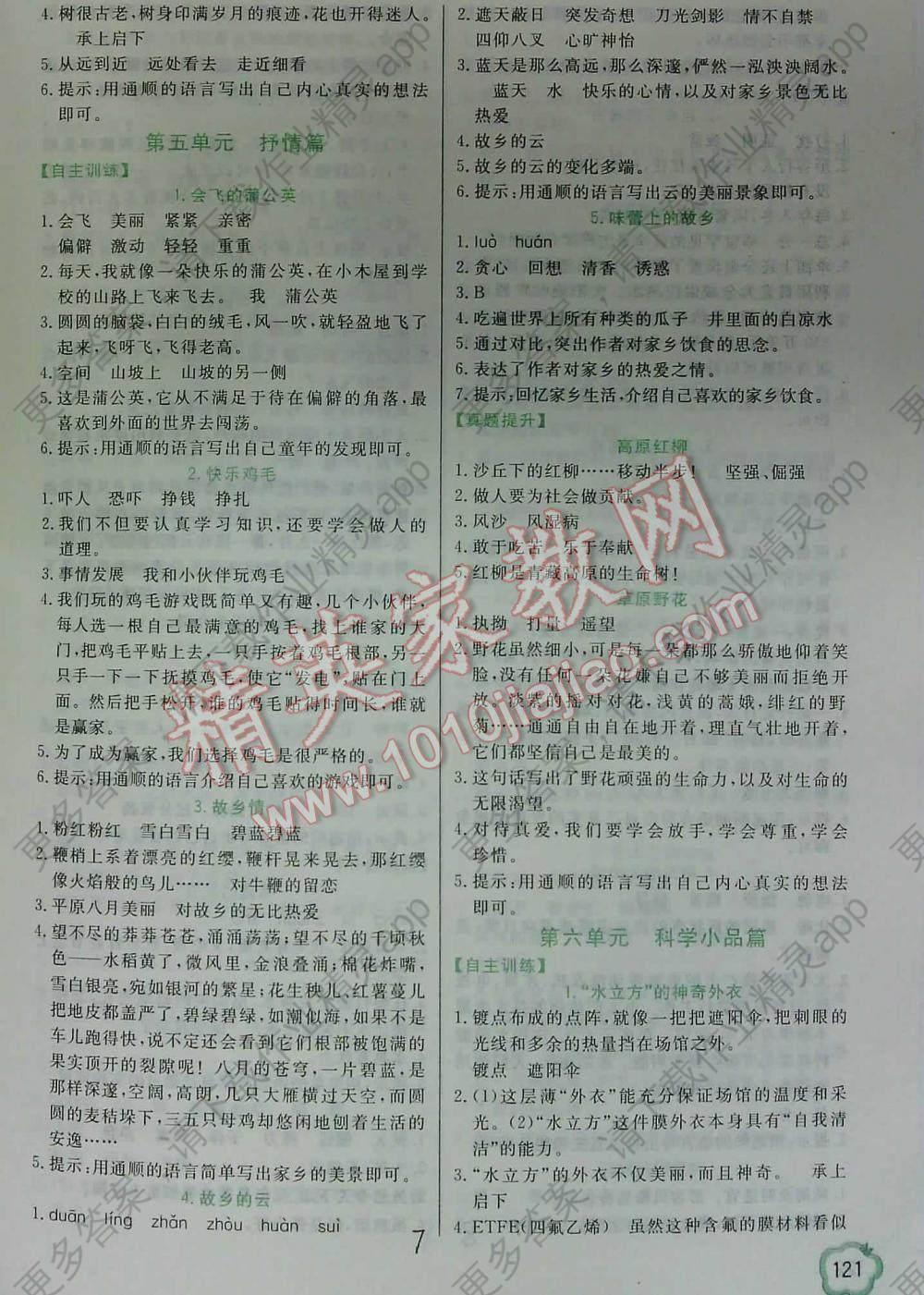小学语文课本封面