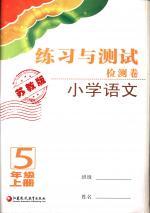 2016练习与测试检测卷小学语文五年级上册苏教版/SJ答案