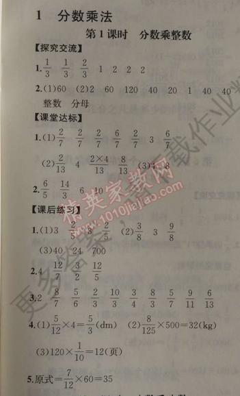 2014年同步导学案课时练六年级数学上册人教版河北专版 1.1