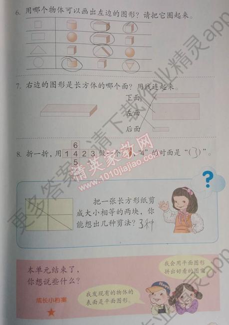 课本人教版一年级数学下册答案图片