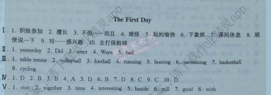 2014年上海市中小学快乐暑假暑假能力自测六年级英语新世纪版 1