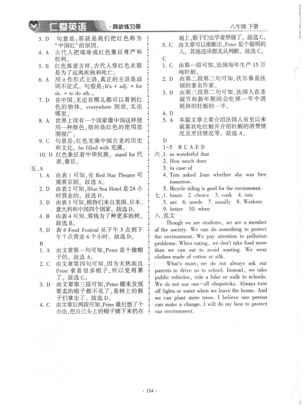 2018年仁爱英语同步练习册八年级英语下册仁爱版第29页