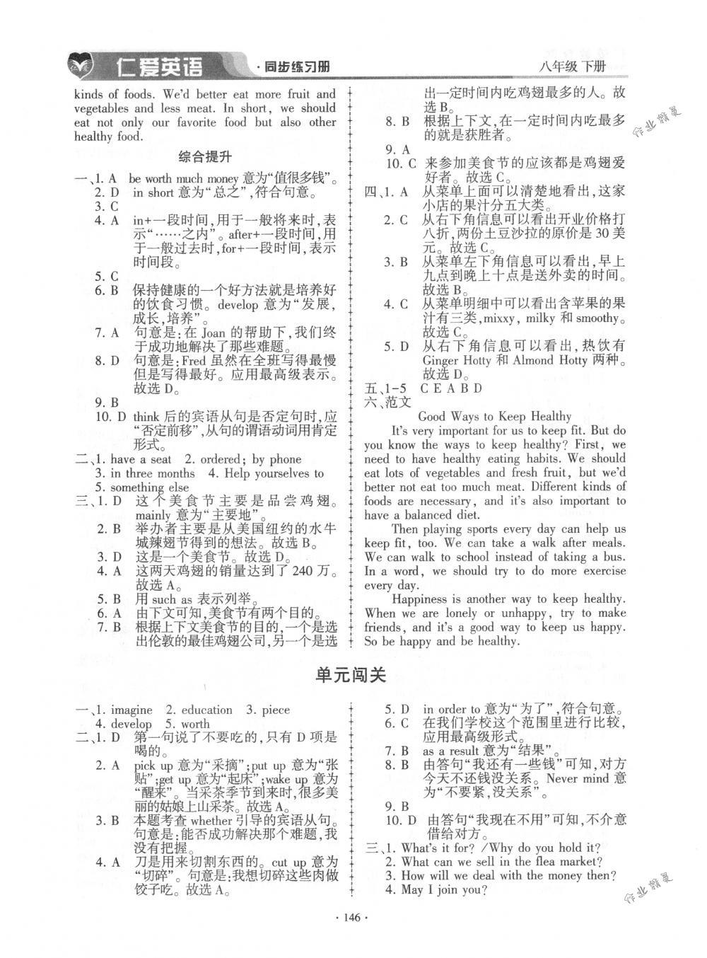 2018年仁爱英语同步练习册八年级英语下册仁爱版第21页