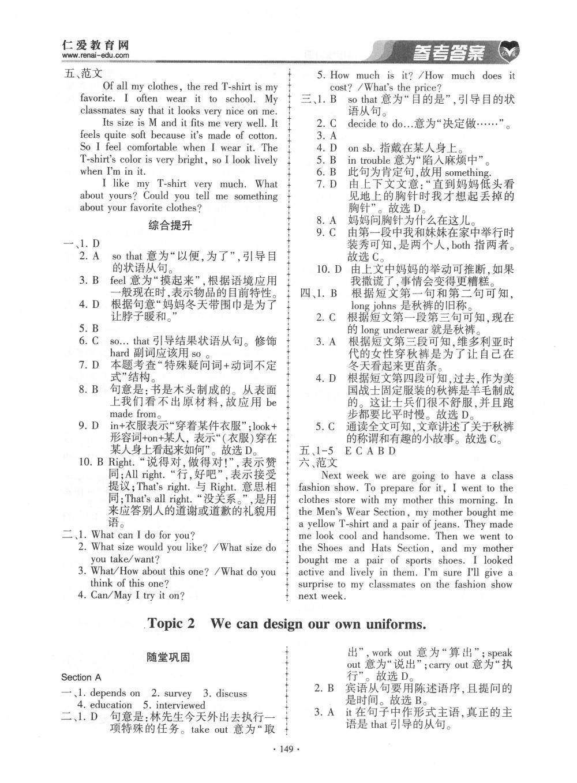 2018年仁爱英语同步练习册八年级英语下册仁爱版第24页