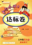 2018年黄冈小状元达标卷三年级语文下册人教版