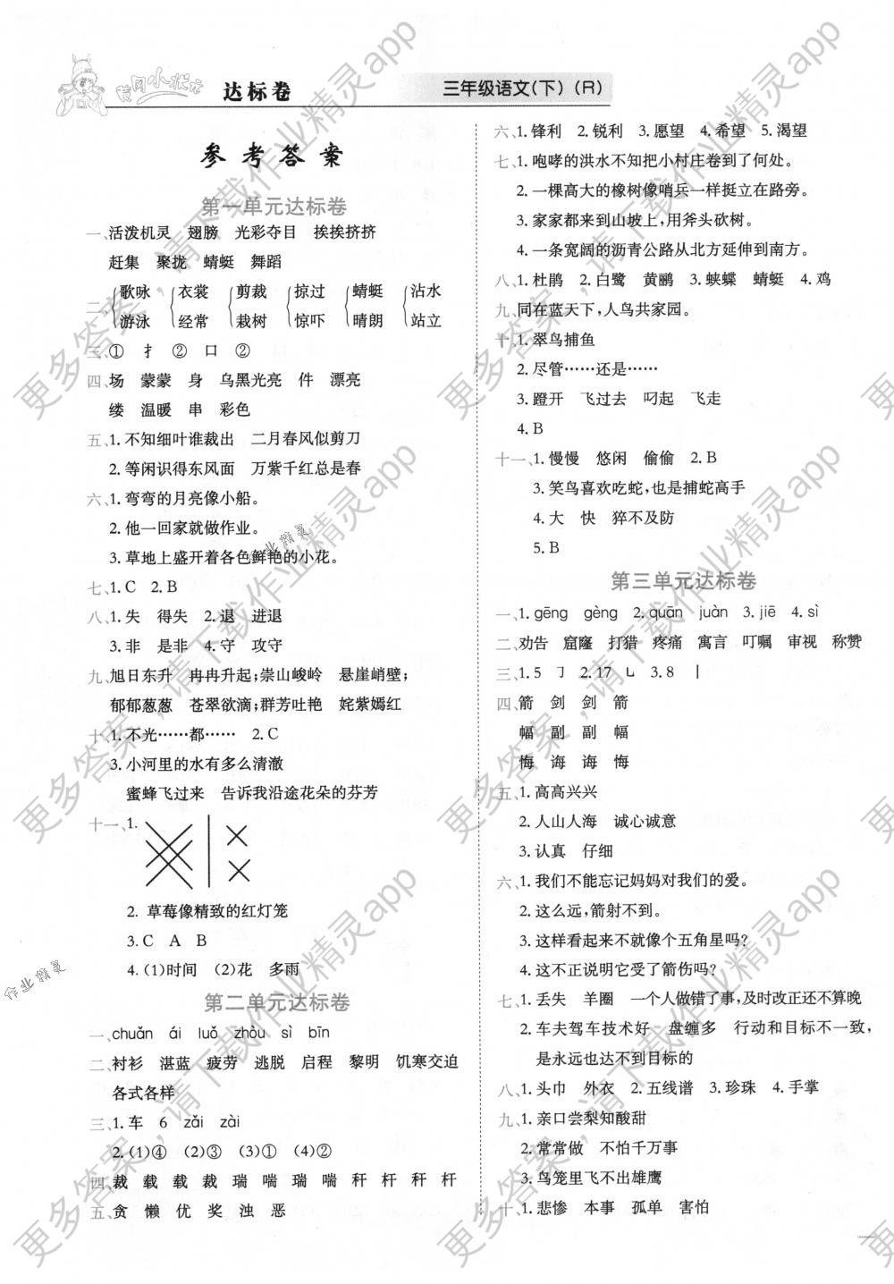 2018年黄冈小状元达标卷三年级语文下册人教版 第1页