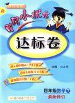 2018年黄冈小状元达标卷四年级数学下册人教版