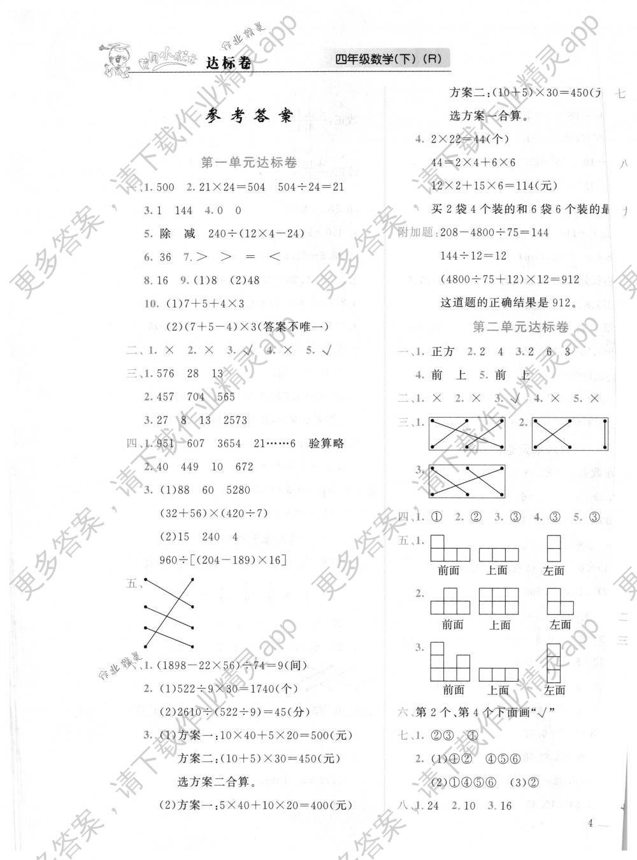 2018年黄冈小状元达标卷四年级数学下册人教版 第1页