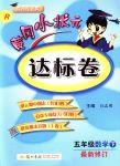 2018年黄冈小状元达标卷五年级数学下册人教版