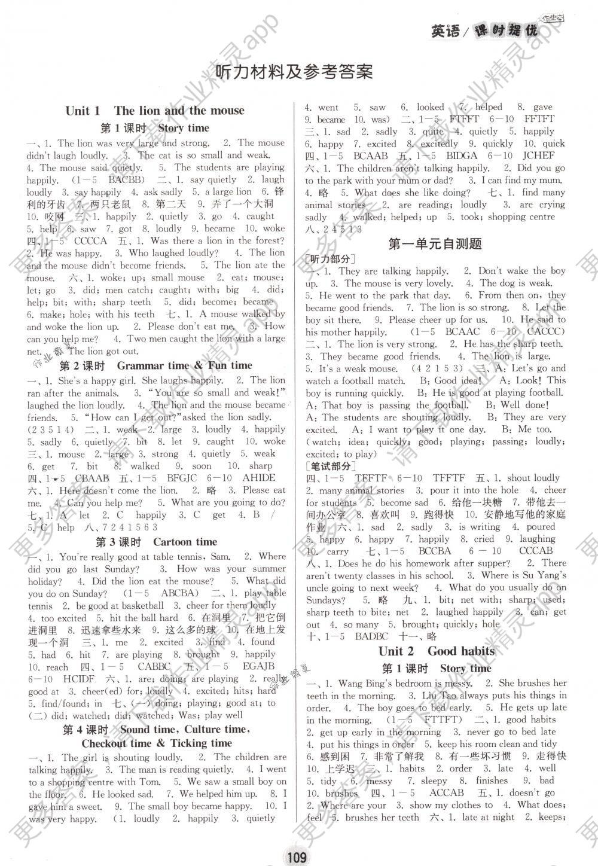 2018年阳光小伙伴课时提优作业本六年级英语下册江苏版 第1页