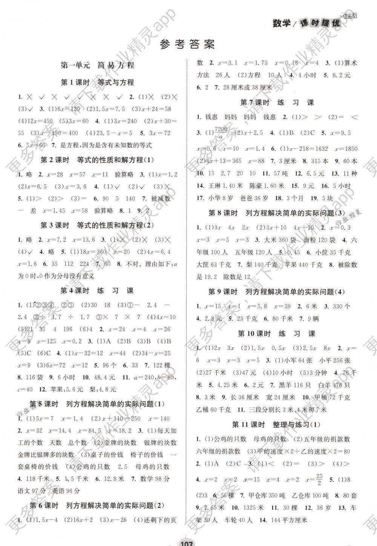 2018年阳光小伙伴课时提优作业本五年级数学下册江苏版 第1页