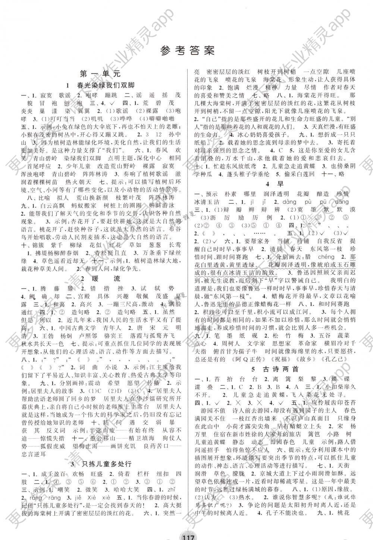 2018年阳光小伙伴课时提优作业本五年级语文下册江苏版 第1页