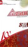 2018年学习与评价八年级语文下册苏教版江苏凤凰教育出版社