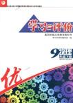 2018年学习与评价九年级物理下册苏科版江苏凤凰教育出版社