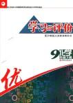 2018年学习与评价九年级化学下册沪教版江苏凤凰教育出版社