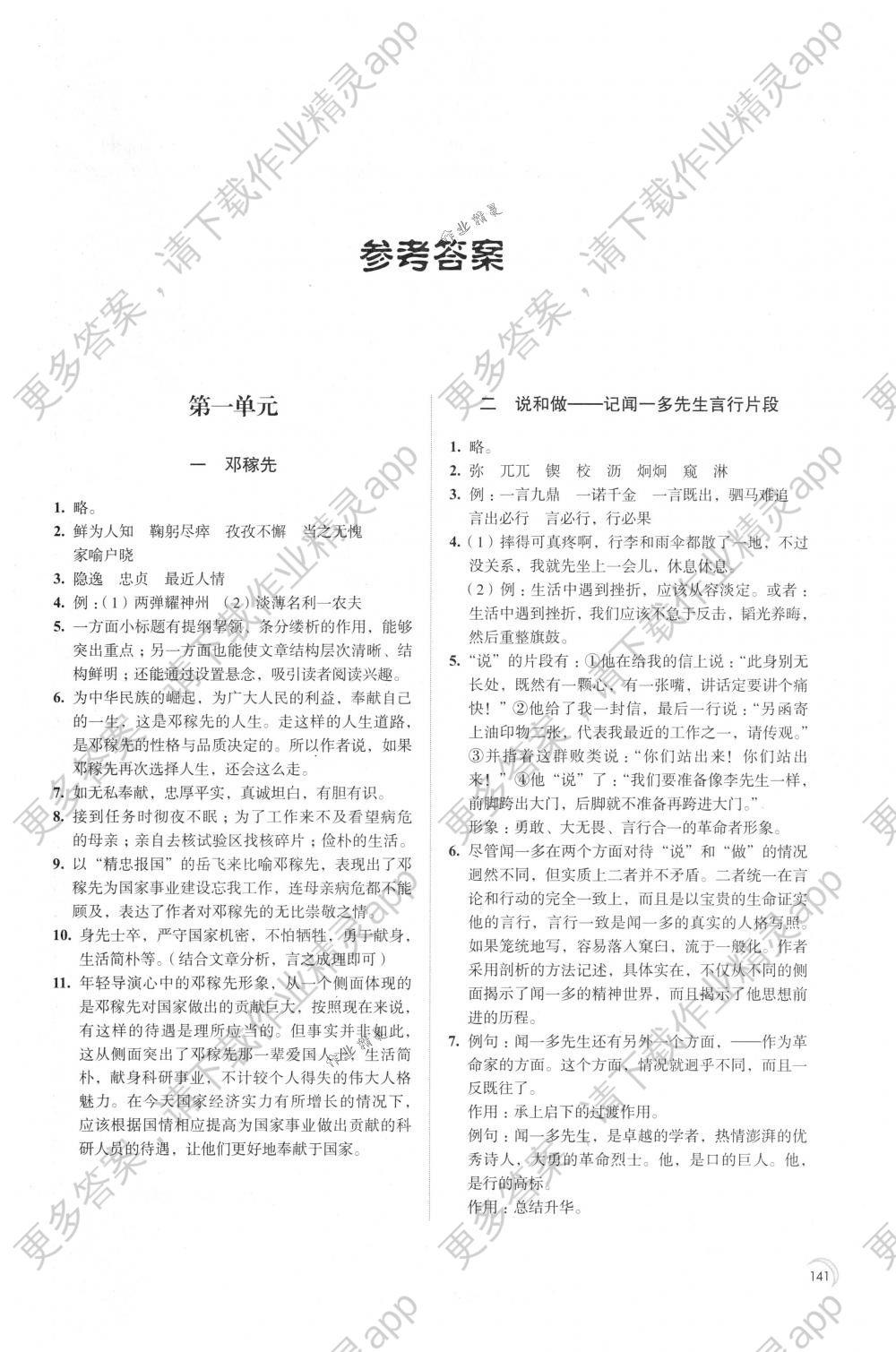 2018年学习与评价七年级语文下册人教版江苏教育出版社 第1页
