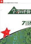 2018年学习与评价七年级语文下册人教版江苏教育出版社