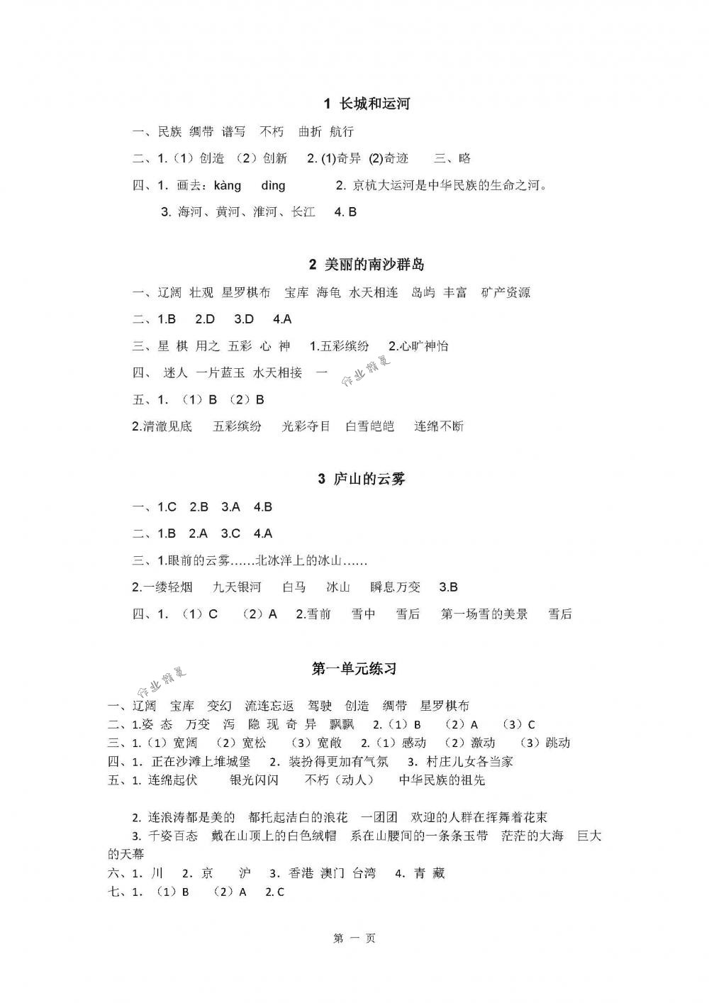 2018年课课练小学语文三年级下册苏教版第1页